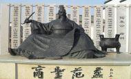 菏泽陶朱公传说