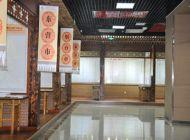 山东省非物质文化遗产保护成果展展厅